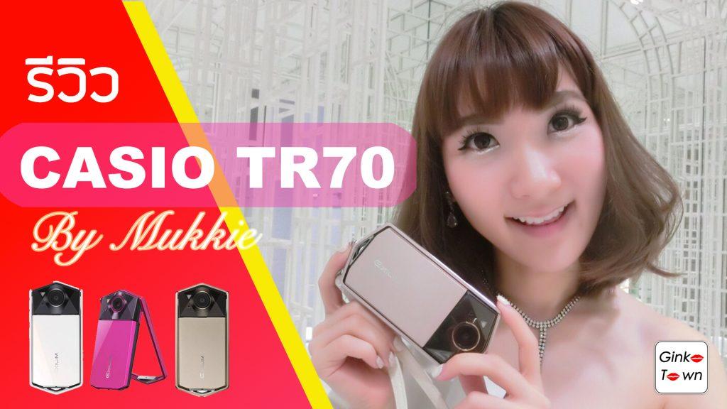 วิธีใช้กล้อง CASIO TR70