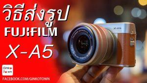 วิธีส่งรูป Fujifilm x-a5