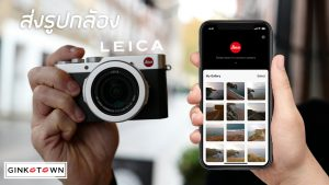วิธีส่งรูปกล้อง leica