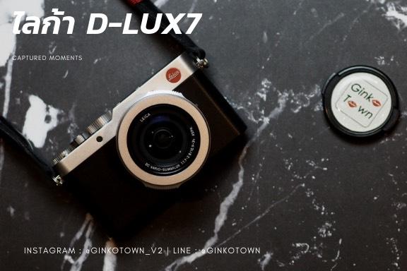 leica-dlux7